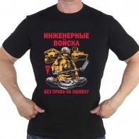 """Чёрная мужская футболка """"Инженерные войска"""""""