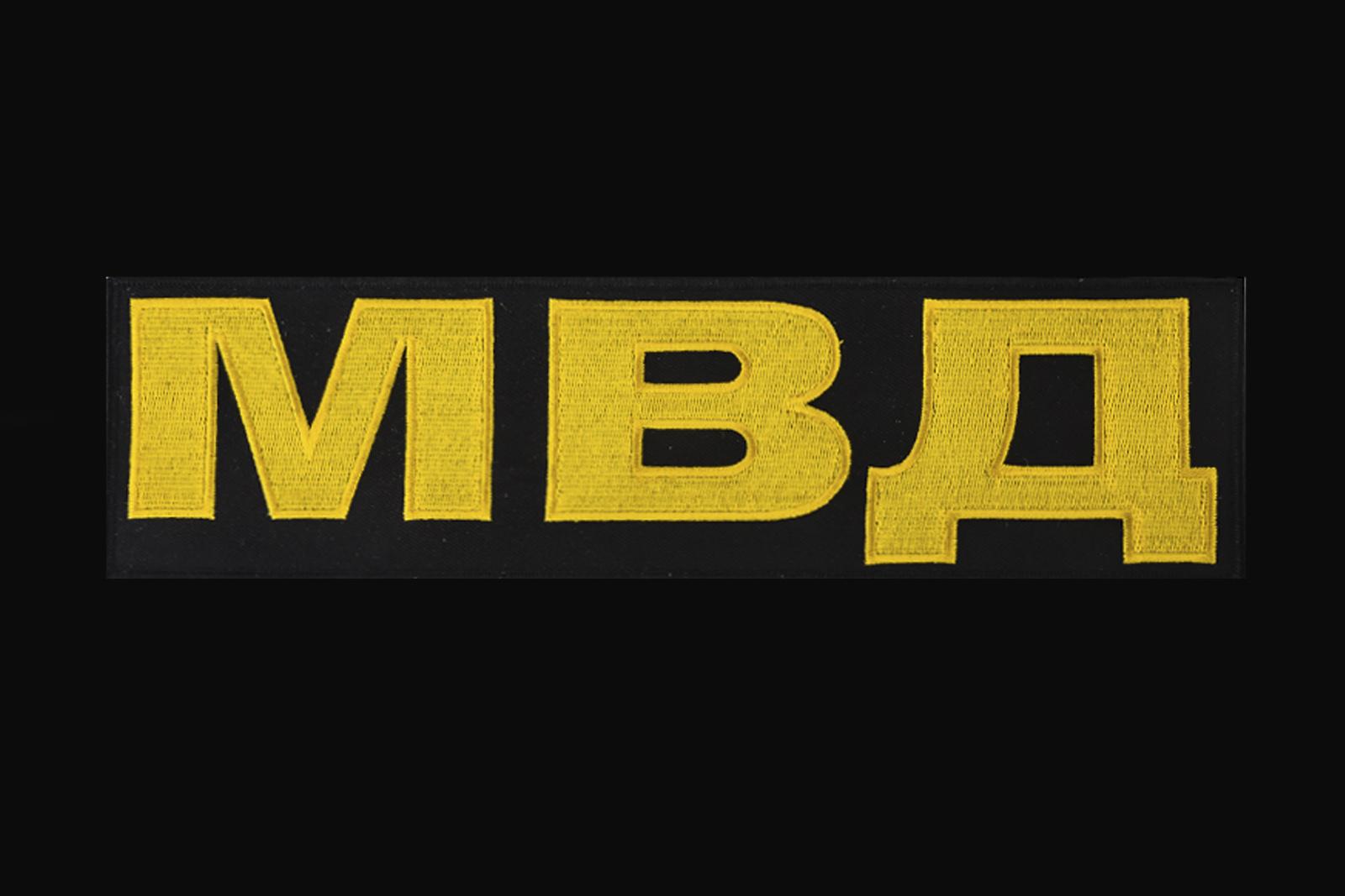 Черная надежная толстовка с символикой МВД на груди и спине