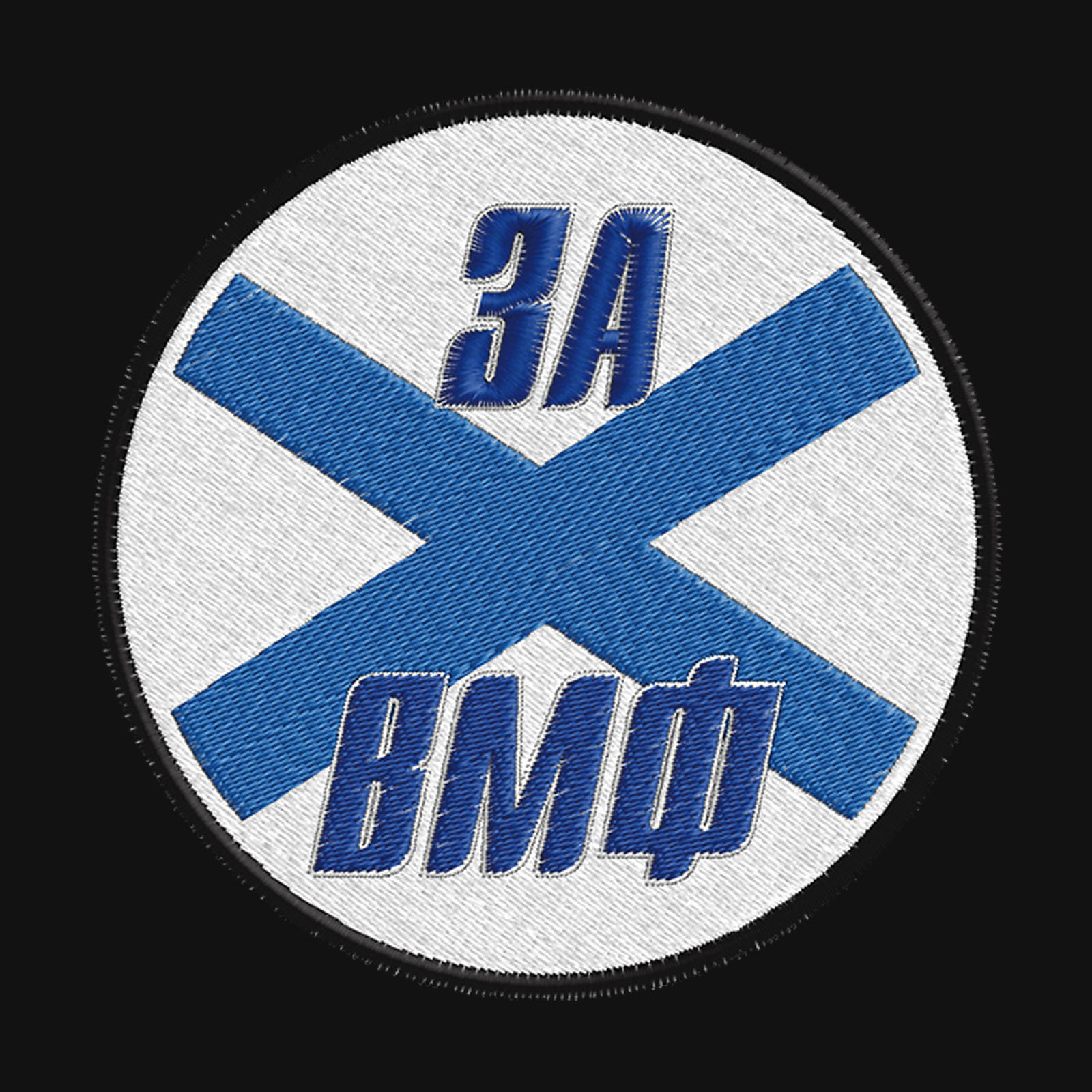 Черная толстовка с Андреевским флагом За ВМФ! купить выгодно