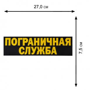 Черная толстовка с символикой Погранвойск на груди и спине