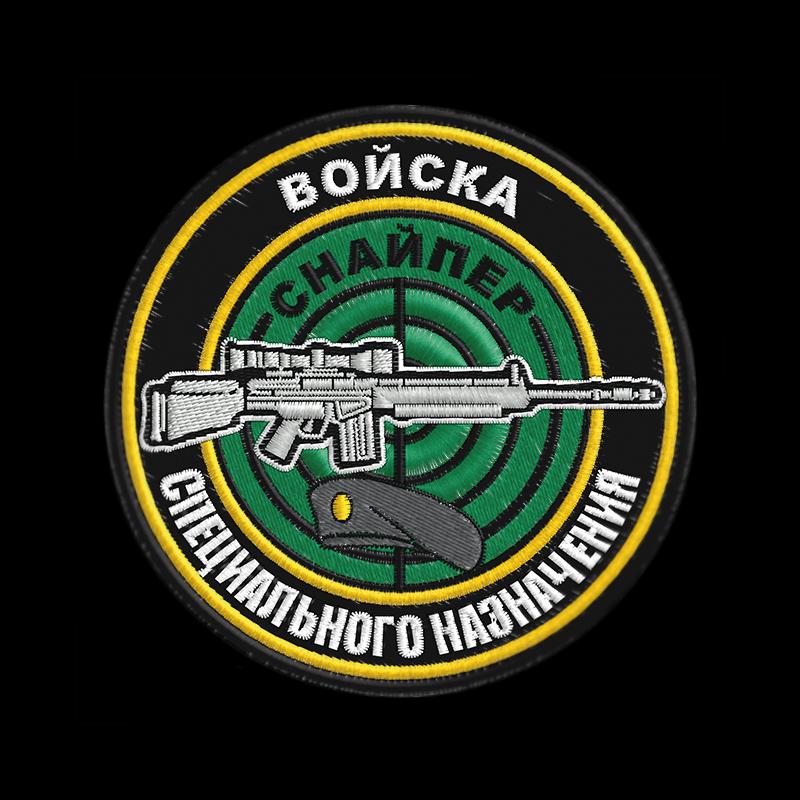 Черная толстовка СНАЙПЕР – Войска Спецназначения.
