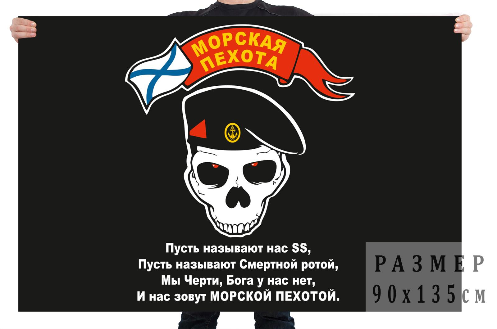 Черный флаг Морская пехота