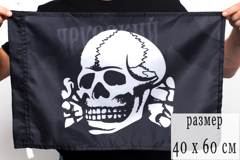 """Купить черный флаг """"Мертвая голова"""" 40х60"""