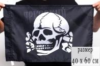 "Черный флаг ""Адамова голова"""