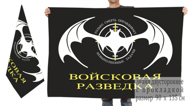 Черный двусторонний флаг Войсковая разведка