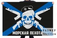 Черный флаг с черепом Морская пехота