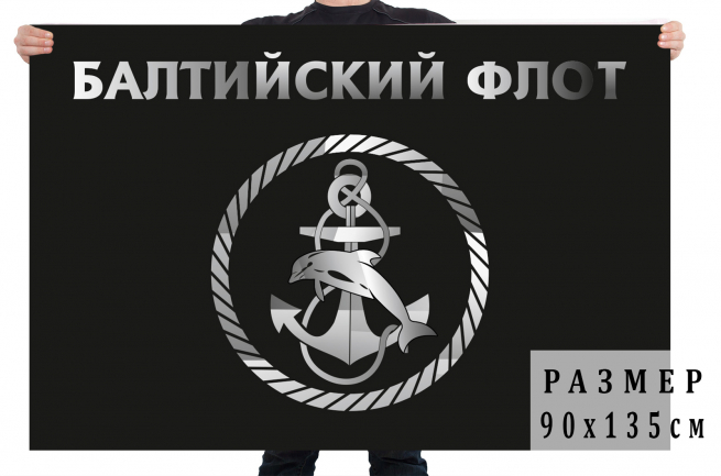 Черный флаг с эмблемой Балтийского флота