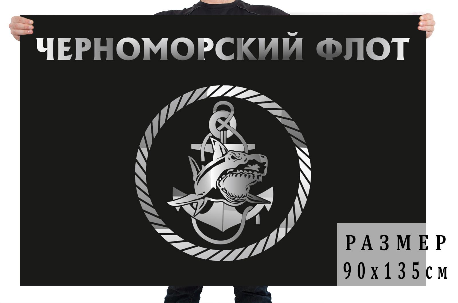 Черный флаг с эмблемой Черноморского флота