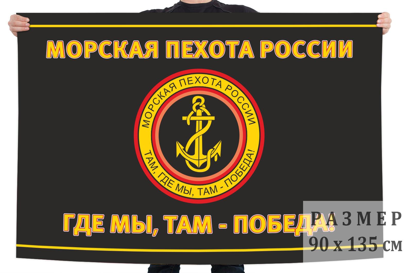 Черный флаг с эмблемой Морской пехоты