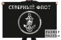 Черный флаг с эмблемой Северного флота