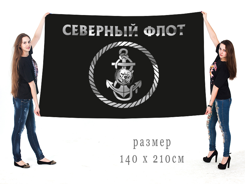Большой флаг Северного флота