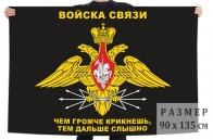 Черный флаг Войск связи