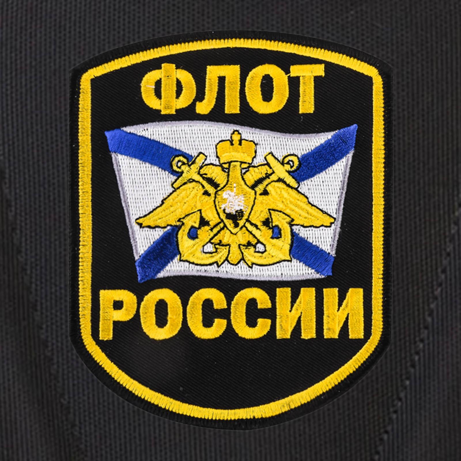 Черный городской рюкзак с шевроном Флот России купить по лучшей цене