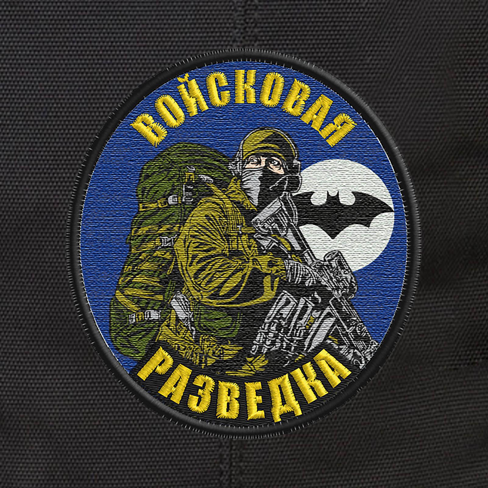 Черный крутой рюкзак с нашивкой Войсковая Разведка