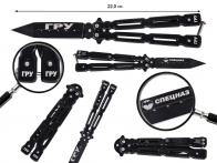 Черный нож-бабочка с символикой Спецназа ГРУ