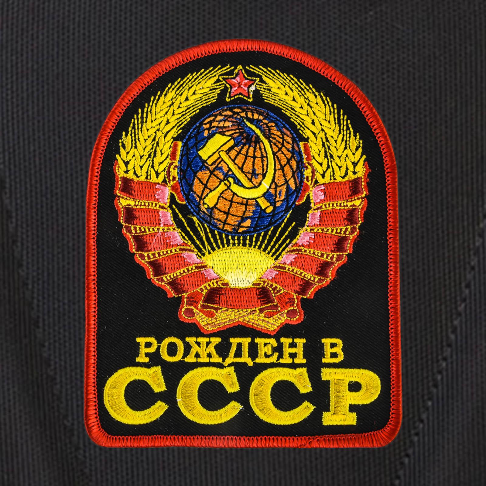 Черный практичный рюкзак с нашивкой Рожден в СССР купить по экономичной цене