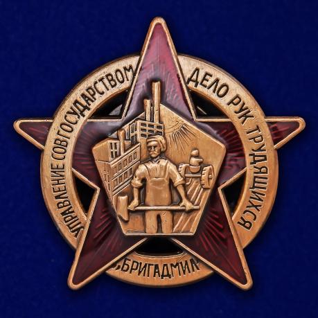 "Членский знак ""БРИГАДМИЛ"""