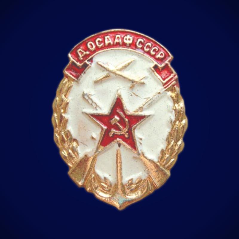 Членский знак ДОСААФ СССР