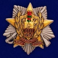 """Декоративная накладка """"100 лет Погранвойскам"""""""