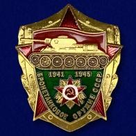 """Декоративная накладка """"Бронетанковое оружие СССР"""""""