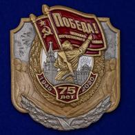 Декоративная накладка для подарков к 75-летию Победы