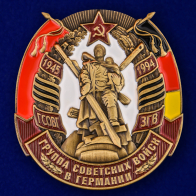"Декоративная накладка ""ГСВГ"""