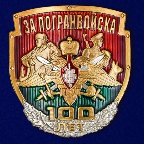 "Декоративная накладка из металла ""За Погранвойска"""