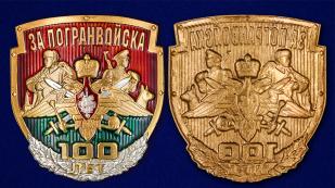 """Декоративная накладка из металла """"За Погранвойска"""" по выгодной цене"""