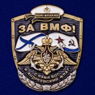"Декоративная накладка из металла ""За ВМФ!"""