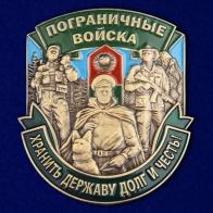 """Декоративная накладка """"Пограничные войска"""""""