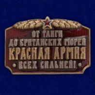 """Декоративная накладка с надписью """"От тайги до британский морей Красная Армия всех сильней"""""""