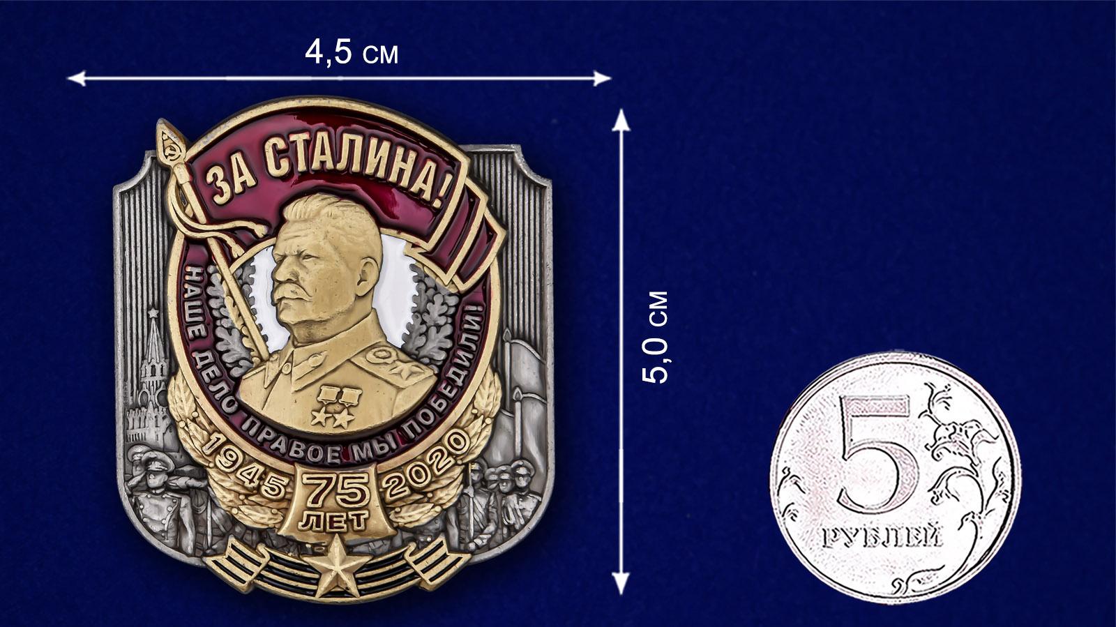 """Декоративная накладка """"За Сталина!"""" - размер"""