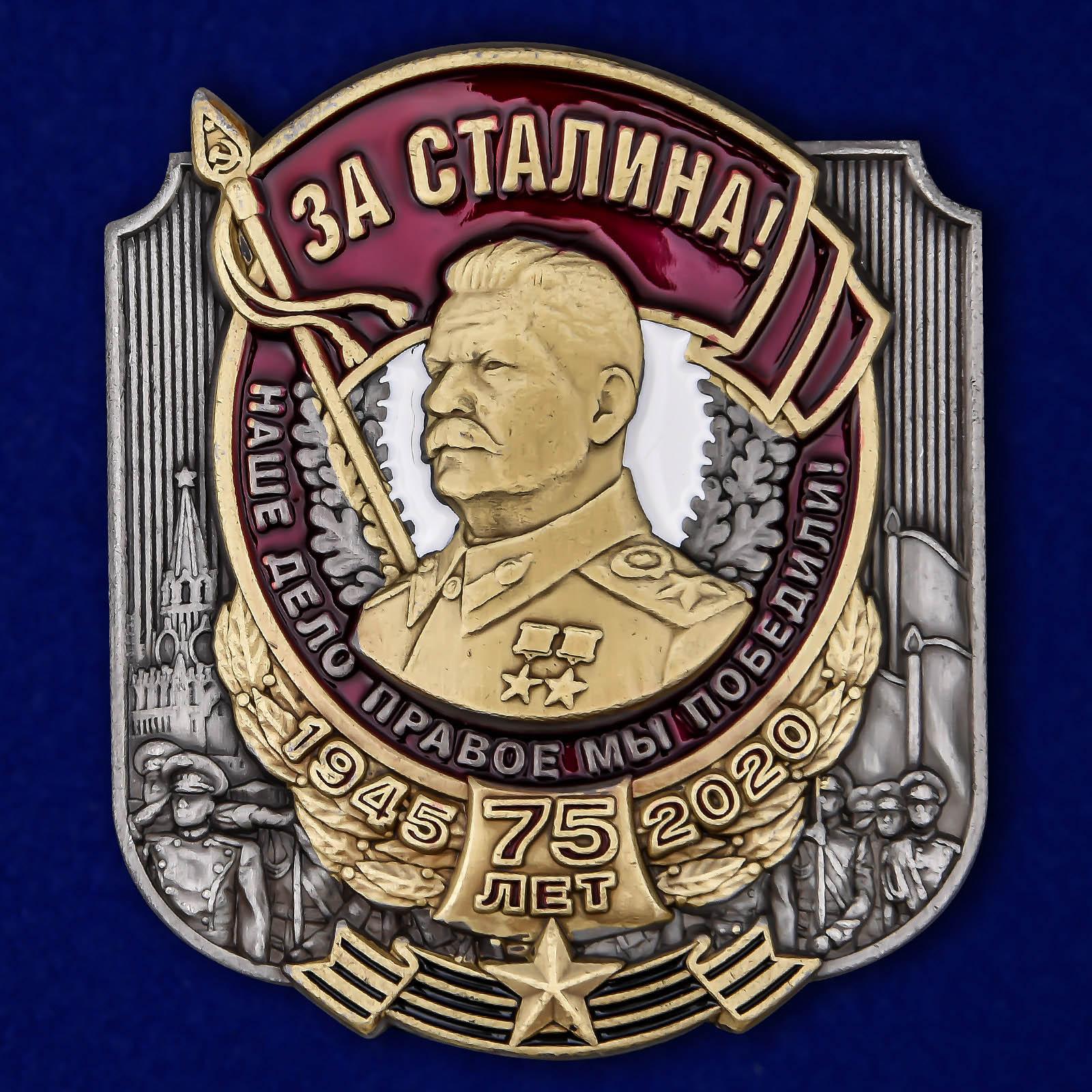 """Декоративная накладка """"За Сталина!"""""""