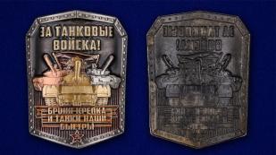 """Декоративная накладка """"За Танковые войска"""" - универсальное крепление"""