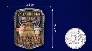 "Декоративная накладка ""За Танковые войска"" - размер"