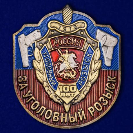 """Декоративная накладка """"За Уголовный розыск"""""""