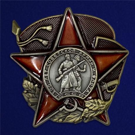 Декоративный шильд 100 лет Советской Армии и Флота
