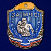 """Декоративный шильд """"Спасатель МЧС"""""""