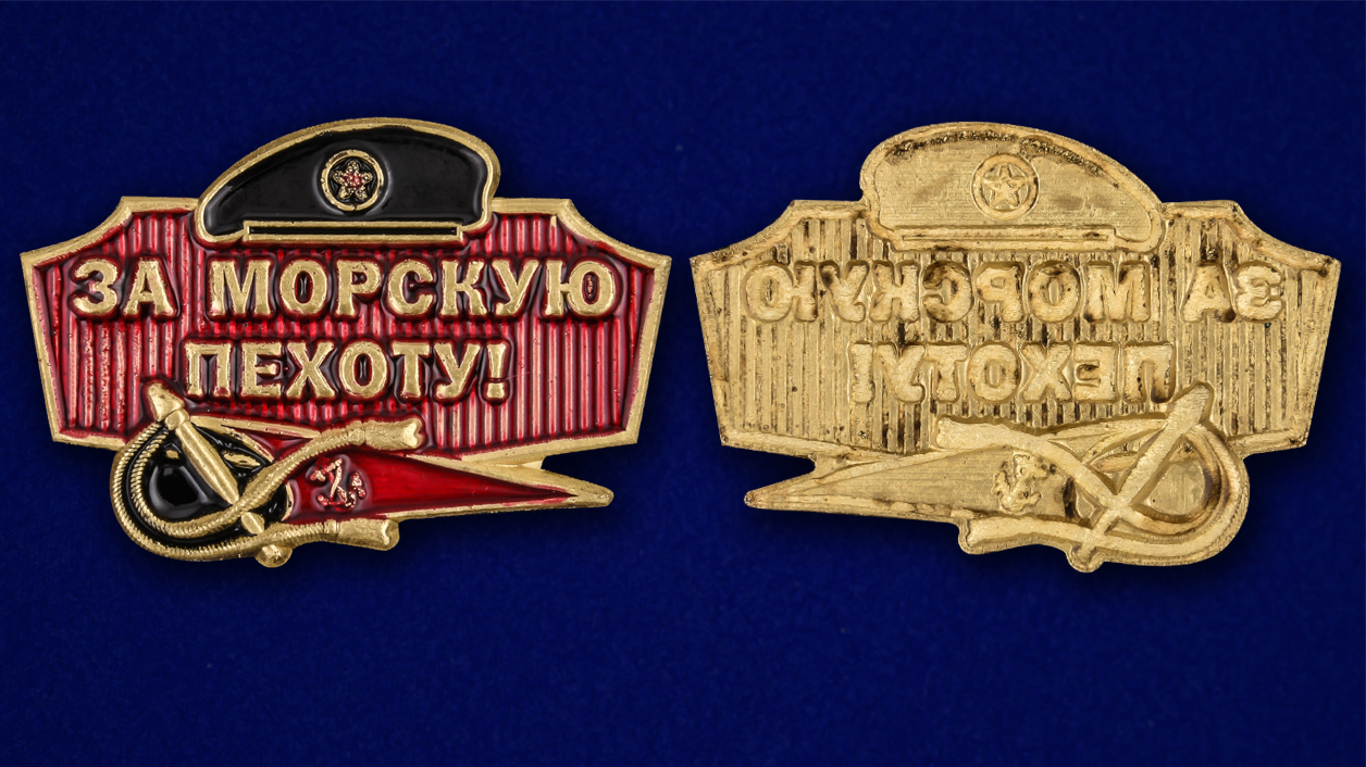 """Декоративный шильд """"За Морскую пехоту!"""" по лучшей цене"""