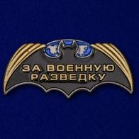"""Декоративный шильд """"За Военную разведку"""""""