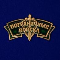 """Декоративный шильдик """"Пограничные войска"""""""