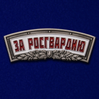 """Декоративный шильдик """"За Росгвардию"""""""