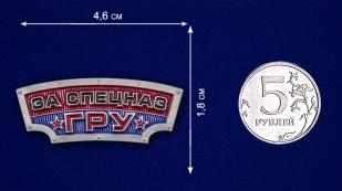 """Декоративный шильдик """"За Спецназ ГРУ"""" - размер"""