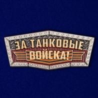 """Декоративный шильдик """"За Танковые войска!"""""""
