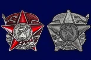 """Декоративный жетон """"100 лет Красной Армии и Флота"""" по лучшей цене"""