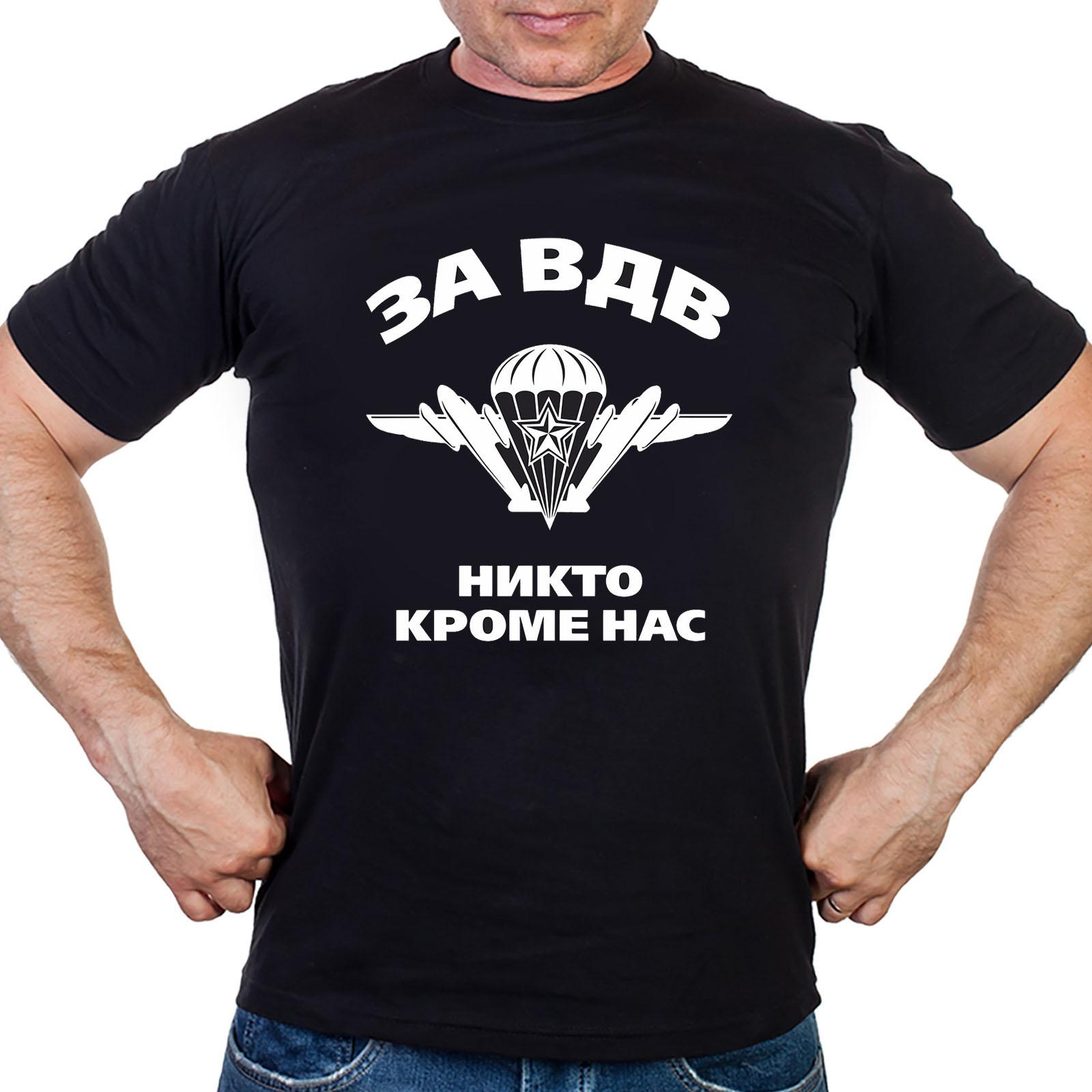 Десантная милитари футболка «За ВДВ»