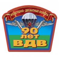 """Десантная наклейка """"90 лет ВДВ"""""""