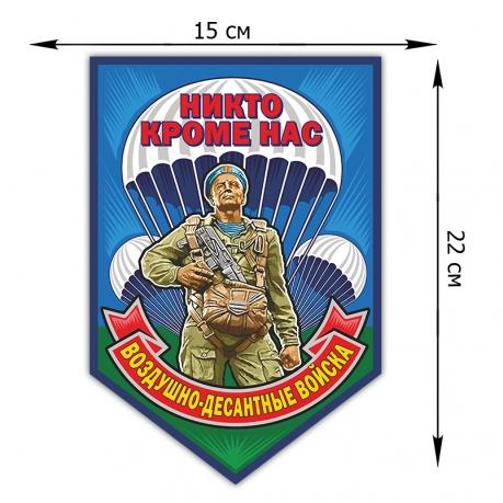 Десантная наклейка с девизом ВДВ