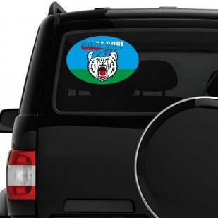 Десантная наклейка Слава ВДВ на машину