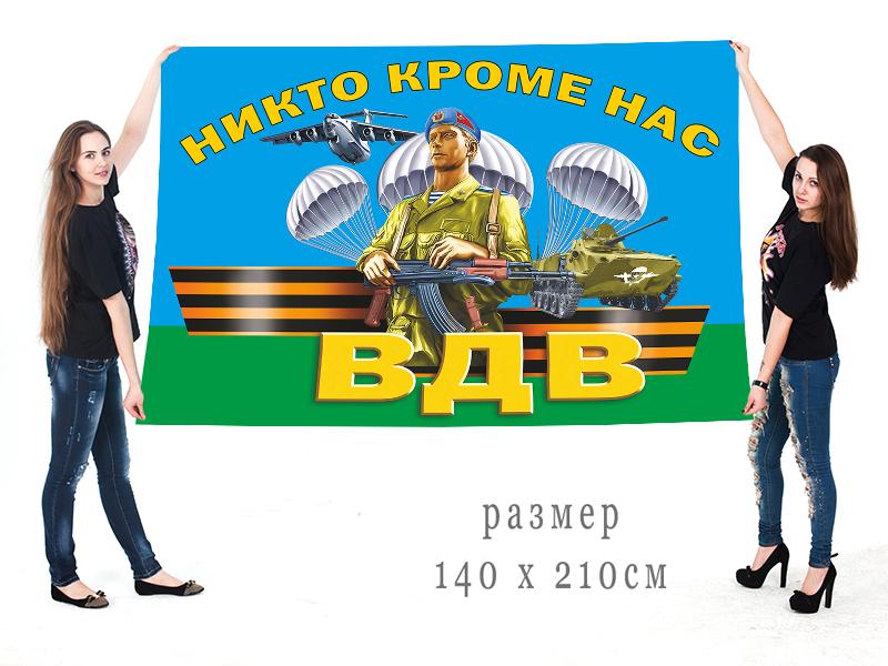 Большой десантный флаг ВДВ – никто, кроме нас